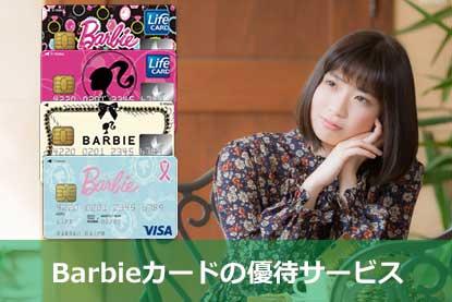Barbieカードの優待サービス