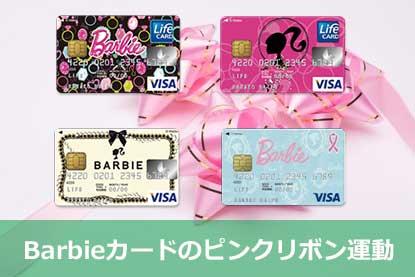 Barbieカードのピンクリボン運動