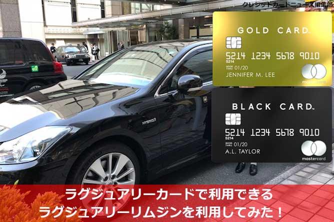 ラグジュアリーカードのブラック/ゴールドカードで利用できるラグジュアリーリムジンを利用してみた!