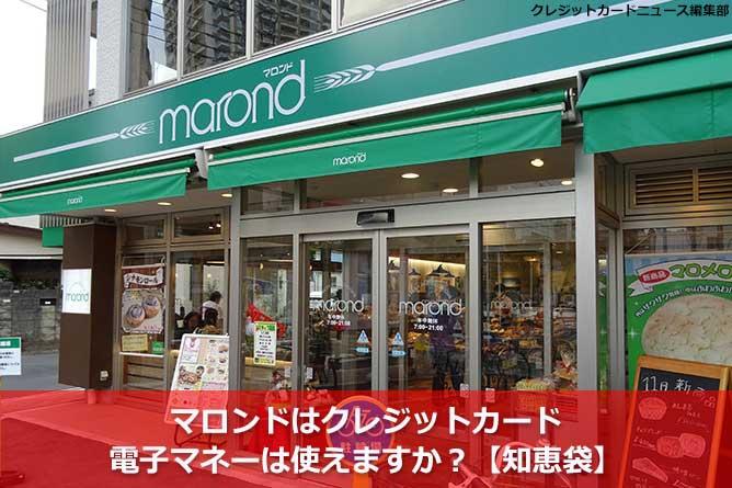 マロンドはクレジットカード・電子マネーは使えますか?【知恵袋】
