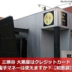 三瀬谷 大黒屋はクレジットカード・電子マネーは使えますか?【知恵袋】