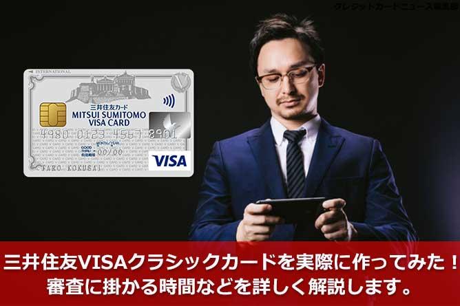 三井住友VISAクラシックカードを実際に作ってみた!審査に掛かる時間などを詳しく解説します。