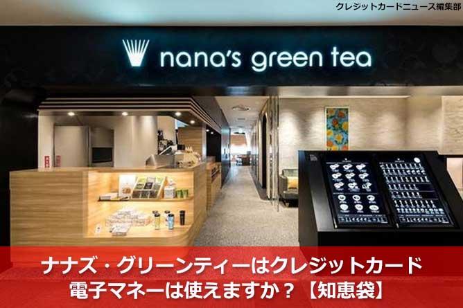 ナナズ・グリーンティーはクレジットカード・電子マネーは使えますか?【知恵袋】