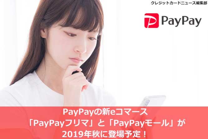 PayPayの新eコマース「PayPayフリマ」と「PayPayモール」が2019年秋に登場予定!