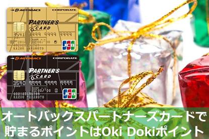 オートバックスパートナーズカードで貯まるポイントはOki Dokiポイント