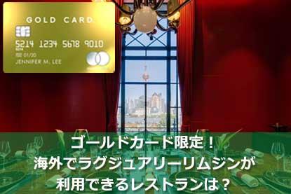 ゴールドカード限定!海外でラグジュアリーリムジンが利用できるレストランは?