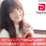セブンイレブンでのPayPay利用で最大20%還元キャンペーン!第2弾開催中!