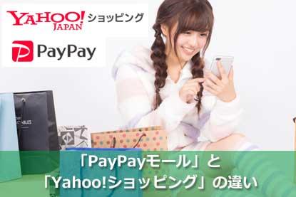 「PayPayモール」と「Yahoo!ショッピング」の違い