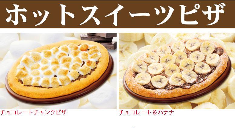 変わり種ピザ