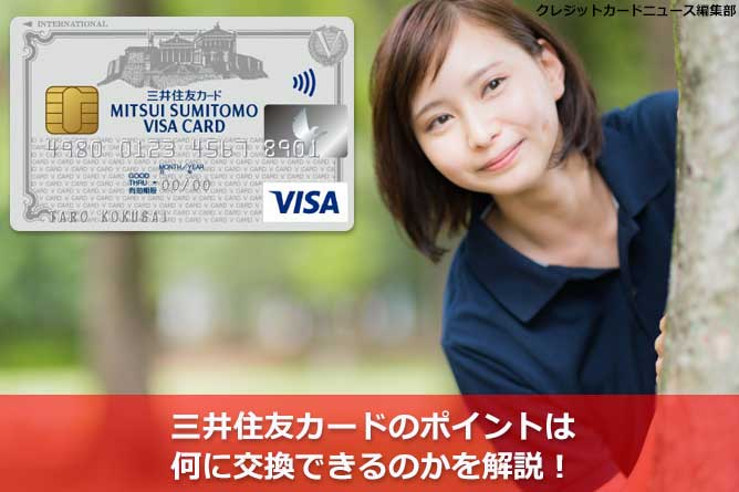 三井住友カードのポイントは何に交換できるのかを解説!