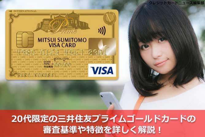 20代限定の三井住友プライムゴールドカードの審査基準や特徴を詳しく解説!