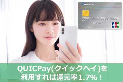 QUICPay(クイックペイ)を利用すれば還元率1.7%