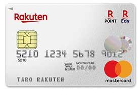 楽天カードの会員専用ページ