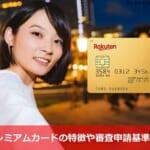 楽天プレミアムカードの特徴や審査申請基準を解説!