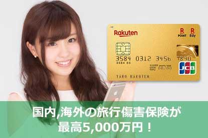 国内、海外の旅行傷害保険が最高5,000万円!