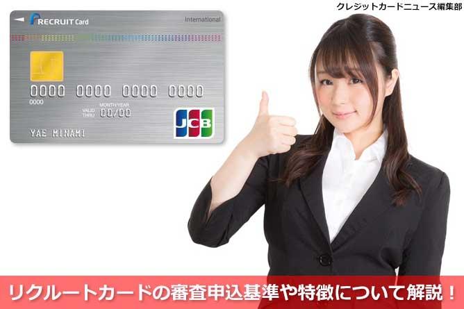 リクルートカードの審査申込基準や特徴について解説!
