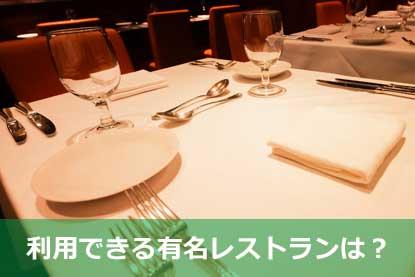利用できる有名レストランは?