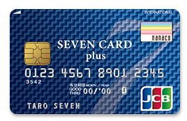 セブンカードの会員専用ページ