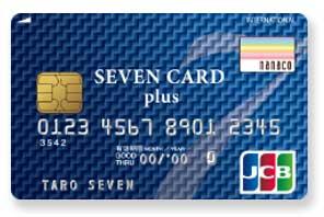 nanacoカードユーザであればセブンカード・プラスがお得!