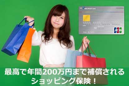 最高で年間200万円まで補償されるショッピング保険!