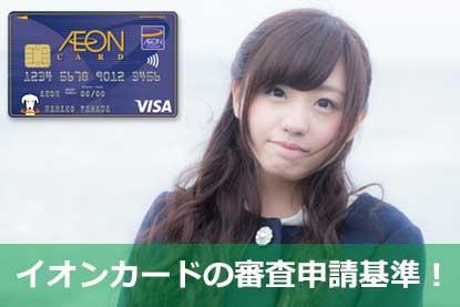 イオンカードの審査申請基準!