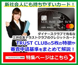 三井住友トラストクラブ