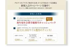 デルタ スカイマイル SuMi TRUST CLUB ゴールドVISAカードカード公式サイト