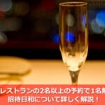 有名レストランの2名以上の予約で1名無料!招待日和について詳しく解説!