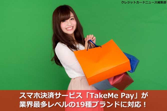 スマホ決済サービス「TakeMe Pay」が業界最多レベルの19種ブランドに対応!
