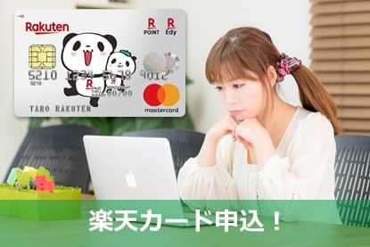 楽天カード申込!