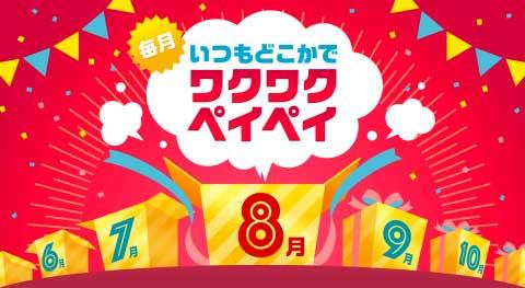 8月開催の「ワクワクペイペイ」キャンペーン情報を先取り!