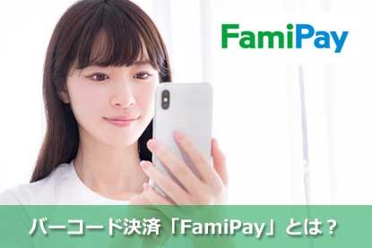 バーコード決済「FamiPay」とは?