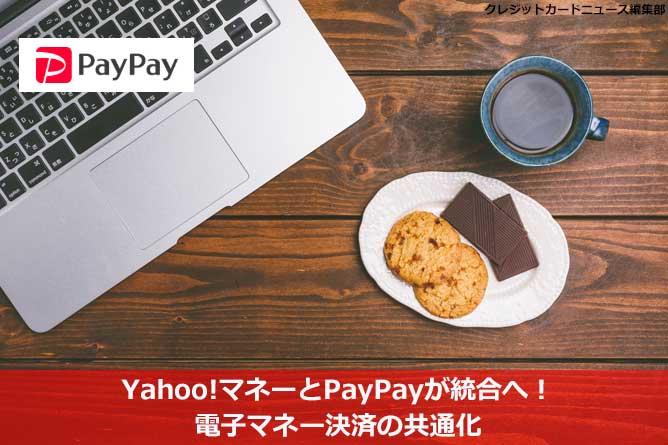 Yahoo!マネーとPayPayが統合へ!電子マネー決済の共通化