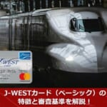 J-WESTカード(ベーシック)の特徴と審査基準を解説!