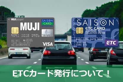ETCカード発行について!
