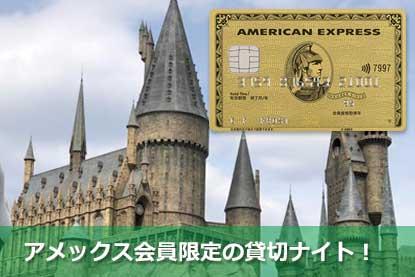 アメックス会員限定の貸切ナイト!