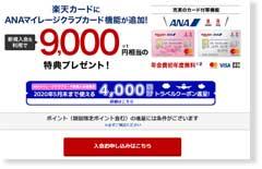 楽天ANAマイレージクラブカード公式サイト