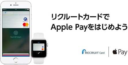 MastercardとVisaブランドならApple Payに対応!