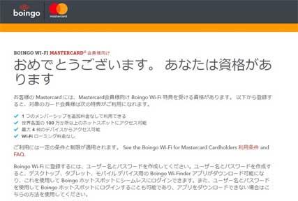 BoingoWi-Fi認証後の画面