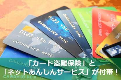 「カード盗難保険」と「ネットあんしんサービス」が付帯!