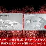 【キャンペーン終了間近】ダイナースクラブカード新規入会ポイント10倍キャンペーン!見逃していませんか?