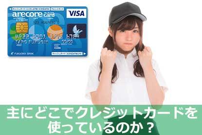 主にどこでクレジットカードを使っているのか?