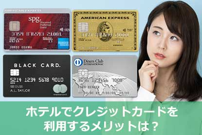 ホテルでクレジットカードを利用するメリットは?