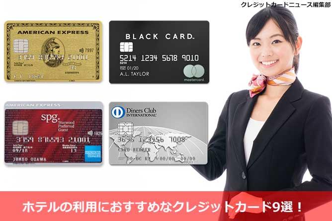 ホテルの利用におすすめなクレジットカード9選!