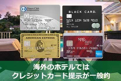海外のホテルではクレジットカード提示が一般的