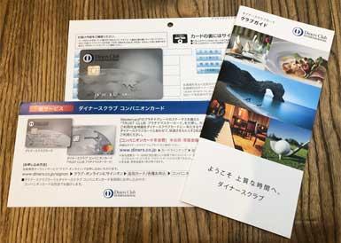 ダイナースクラブカードに付帯しているサービスが記載された冊子