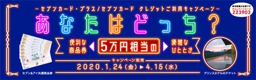 5万円相当のプレゼントキャンペーン!