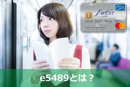 e5489とは?