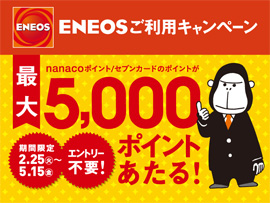 最大5,000ポイントが当たる!ENEOS利用キャンペーン