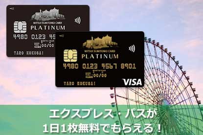 三井住友プラチナカードはエクスプレス・パスが1日1枚無料でもらえる!